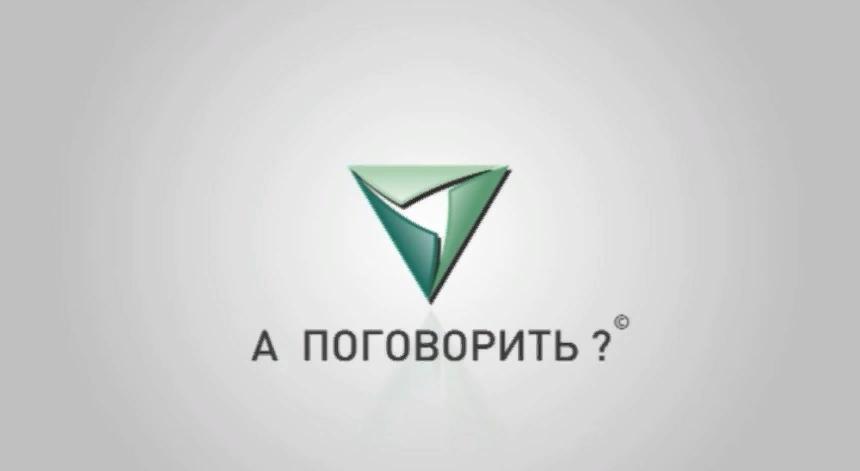 Виталий Огорельцев в программе «А поговорить»